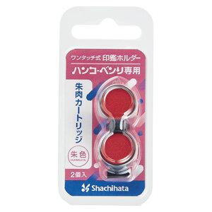 シヤチハタ ハンコ・ベンリ 専用朱肉カートリッジ CPHN-RC