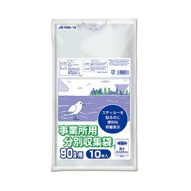 オルディ 容量表示事業所用分別収集袋90L 10P JB-N90-10