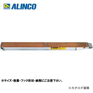 【納期約2ヶ月】【送料別途】【直送品】アルインコ ALINCO アルミブリッジ フック形状A [2本1セット] KB 360 30 4.0