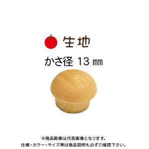 ダンドリビス 木の子キャップ(生地) 13mm 100個入 10号 C-KCK13X-100