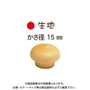 ダンドリビス 木の子キャップ(生地) 15mm 8個入 ブリスターパック C-KCK15X-08