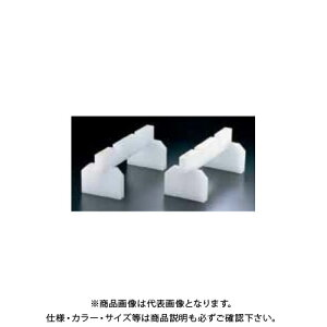 TKG 遠藤商事 プラスチック まな板用脚(スタンド兼用) 45cm AMNC803 7-0360-0403