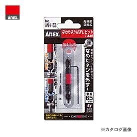アネックス ANEX なめたネジはずしビット 1本組 ANH-165