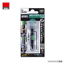 アネックス ANEX なめたネジはずしビット 1本組 ANH-365