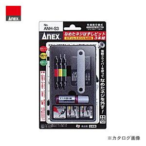 アネックス ANEX なめたネジはずしビット 3本組 ANH-S3