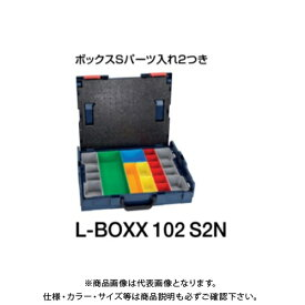ボッシュ BOSCH ボックスSパーツ入れ2つき L-BOXX102S2N