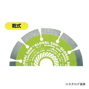 モトユキ ダイヤモンドカッター (コンクリート用) GDS-SE-125