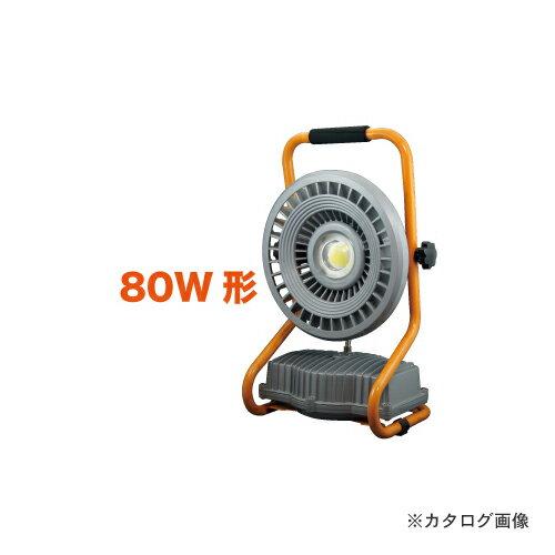 ジェフコム JEFCOM LED投光器 充電タイプ 80W形 PDSB-03080S