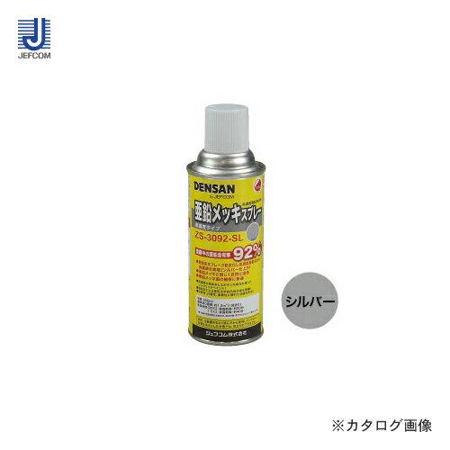 デンサン DENSAN 亜鉛メッキスプレー(高濃度タイプ シルバー) ZS-3092-SL