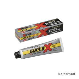 セメダイン スーパーX ブラック 135ml (箱タイプ) AX-040
