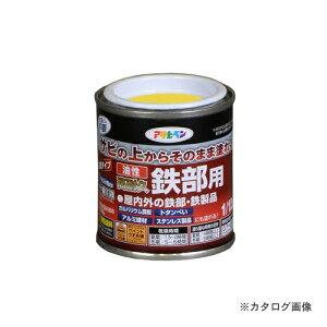 アサヒペン AP 油性高耐久鉄部用 1/12L (黄色)