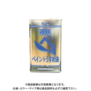 カンペハピオ 得用ペイントうすめ液 4L 00447644991040