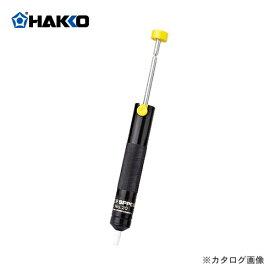 白光 HAKKO 簡易はんだ吸取器 SPPON(吸入量20cc) 20