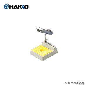 白光 HAKKO こて台 汎用タイプ 603