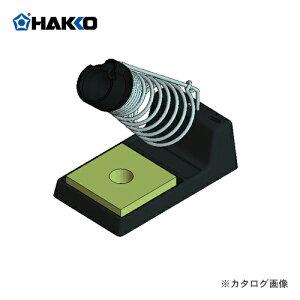 【納期約3週間】白光 HAKKO 631こて台 クリーニングスポンジ付 631-07