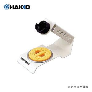 白光 HAKKO こて台 ペンシルタイプ 633-02