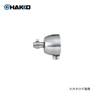 白光 HAKKO ヒーティングガン用ノズル(ノズルホルダー) A1111