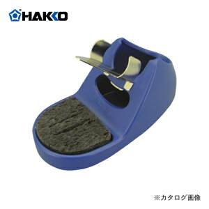 白光 HAKKO こて台 クリーニングスポンジ付き ブルーイエロー FH800-04BY