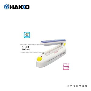 白光 HAKKO シーラー機 小型卓上タイプ FV802-01