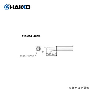 白光 HAKKO FX-888D用こて先 T18-CF4