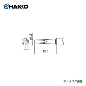 白光 HAKKO FX-600用こて先 3.2DL型 T18-DL32