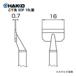 白光 HAKKO FM-2022用 SOP T8-1009