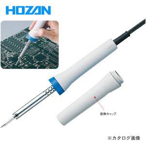 ホーザン HOZAN キャップ付ハンダゴテ 100V H-250