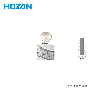 ホーザン HOZAN ディスクカッター(K-210用) K-210-3