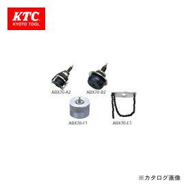 KTC ブレーキブリーダー マツダ車用 ATBX70MZ