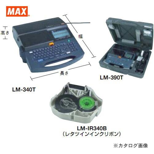 マックス MAX レタツインインクリボン LM-IR330B