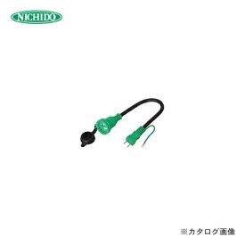 日動工業 100V 防雨コンセント用アダプター 宅変換コード HCC-04W