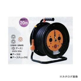 日動工業 三相200V 逆転式 電工ドラム (20m) ND-E320R-20A