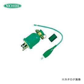 【イチオシ】日動工業 交換用ポッキンプラグ(一般用) PP-01