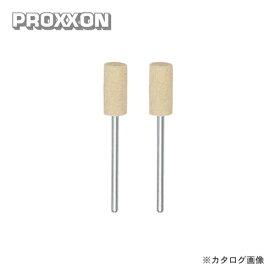 プロクソン PROXXON 純毛バフ2本 No.26804