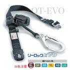 タイタンストラップ巻取式安全帯ワンタッチバックルリーロックEVOブラックOT-EL504-BL