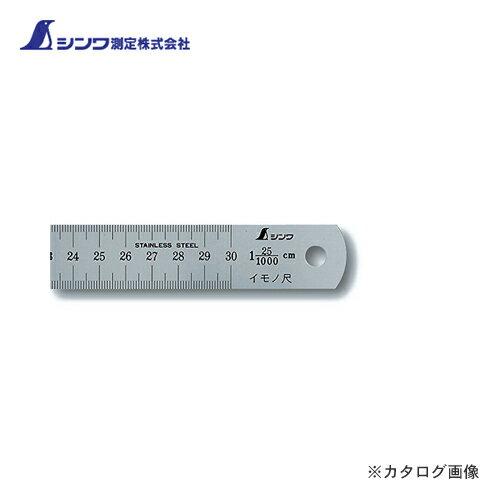 シンワ測定 イモノ尺 シルバー 30cm25伸 cm表示 15199