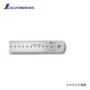 シンワ測定 イモノ尺 シルバー 60cm20伸 cm表示 16179