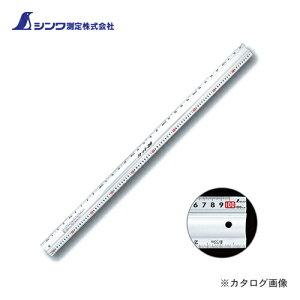 シンワ測定 アルミカッター定規 カット師1m 併用目盛 65090