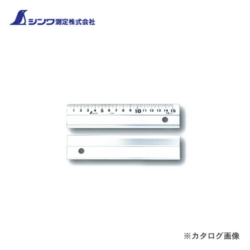 シンワ測定 アルミ直尺 アル助15cm スベリ止なし 65498