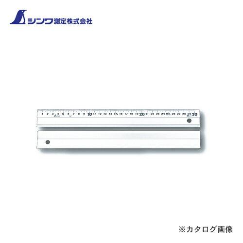 シンワ測定 アルミ直尺 アル助30cm スベリ止なし 65501