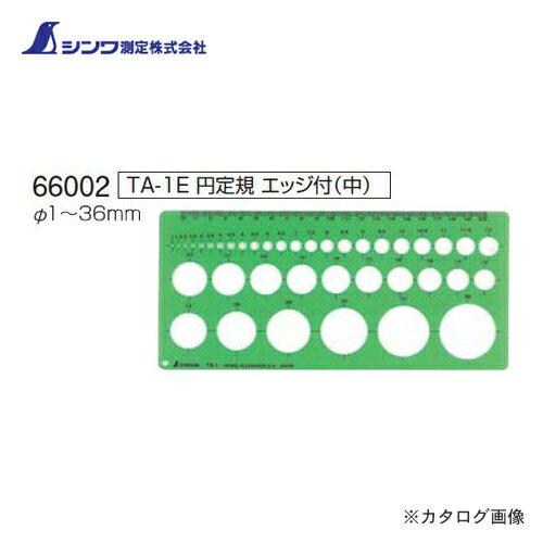 シンワ測定 テンプレート TA-1E円定規 エッジ付(中) 66002