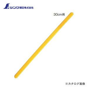 シンワ測定 部品 ブローケース棒状温度計30cm用 73002