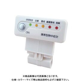 日本緑十字 携帯型熱中症計ヘルメット用 375173