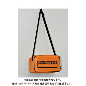 日本緑十字 熱中対策応急キット(バッグのみ) 375611