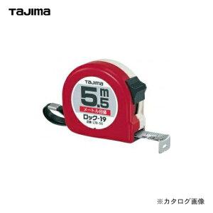 タジマツール Tajima ロック19 7.5m メートル目盛 L19-75