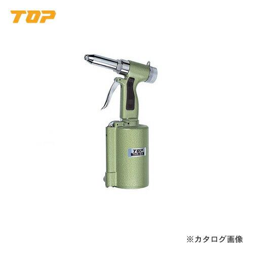 トップ工業 TOP エアーリベッター 強力型 TAR-64