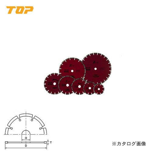 トップ工業 TOP ダイヤモンドホイール セグメントタイプ TDS-105