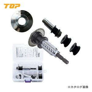 トップ工業 TOP 電動ドリル用塩ビ管用内径カッターセット TNC-40AGS