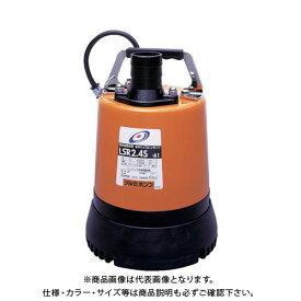 ツルミ 低水位排水用水中ハイスピンポンプ 60Hz LSR2.4S 60HZ