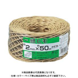 ユタカメイク 荷造り紐 紙ヒモ #10(約2mm)×約50m クラフト M-151-7